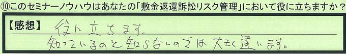【本人訴訟セミナー】_⑩_29