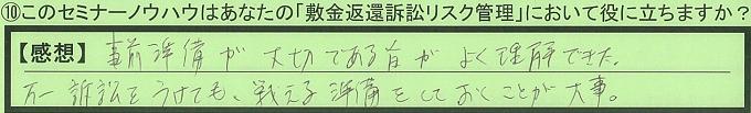 【本人訴訟セミナー】_⑩_3