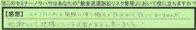 【本人訴訟セミナー】_⑩_30