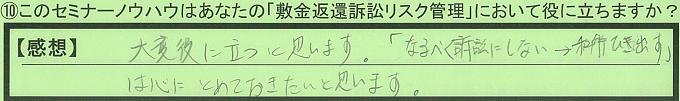 【本人訴訟セミナー】_⑩_31