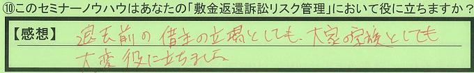 【本人訴訟セミナー】_⑩_33