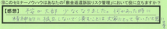 【本人訴訟セミナー】_⑩_4