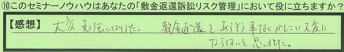 【本人訴訟セミナー】_⑩_5