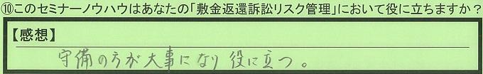【本人訴訟セミナー】_⑩_6