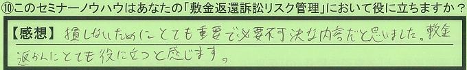 【本人訴訟セミナー】_⑩_7