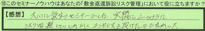 【本人訴訟セミナー】_⑩_8