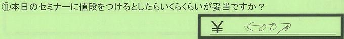 【本人訴訟セミナー】_⑪_1
