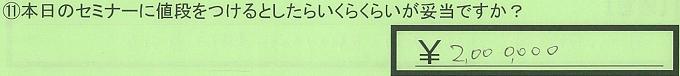 【本人訴訟セミナー】_⑪_10