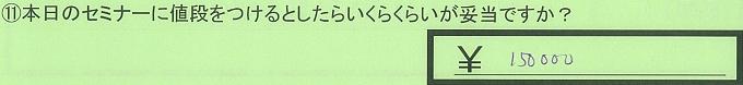 【本人訴訟セミナー】_⑪_11