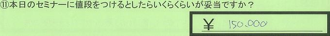 【本人訴訟セミナー】_⑪_12