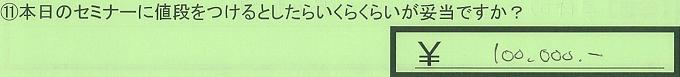 【本人訴訟セミナー】_⑪_13