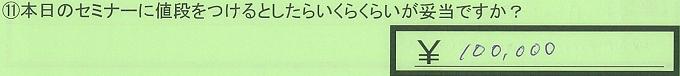 【本人訴訟セミナー】_⑪_14