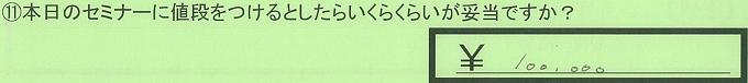 【本人訴訟セミナー】_⑪_15
