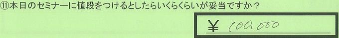 【本人訴訟セミナー】_⑪_16