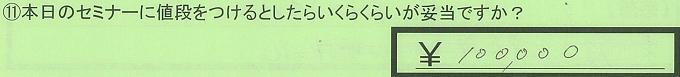 【本人訴訟セミナー】_⑪_18