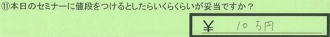 【本人訴訟セミナー】_⑪_19