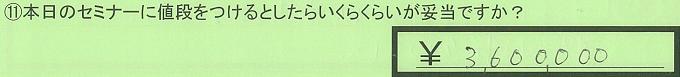 【本人訴訟セミナー】_⑪_2