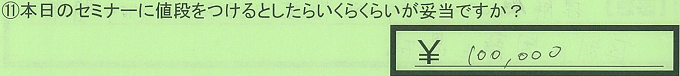 【本人訴訟セミナー】_⑪_20