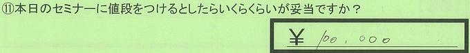 【本人訴訟セミナー】_⑪_21