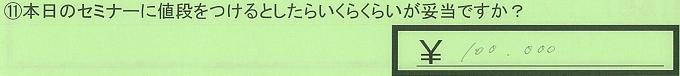 【本人訴訟セミナー】_⑪_22