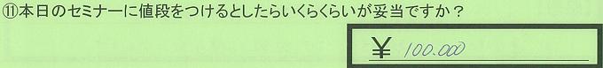 【本人訴訟セミナー】_⑪_23