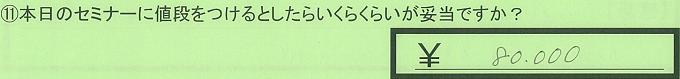 【本人訴訟セミナー】_⑪_27