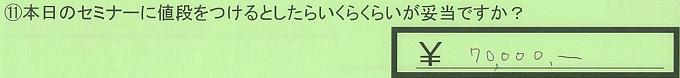 【本人訴訟セミナー】_⑪_28