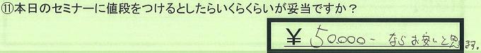 【本人訴訟セミナー】_⑪_29