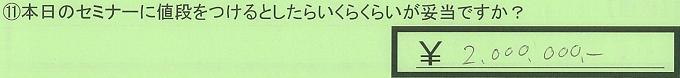 【本人訴訟セミナー】_⑪_3