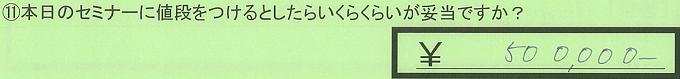 【本人訴訟セミナー】_⑪_4
