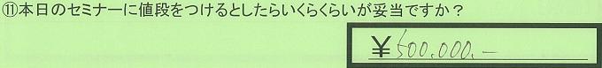 【本人訴訟セミナー】_⑪_5