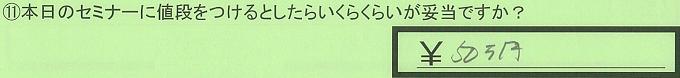 【本人訴訟セミナー】_⑪_6