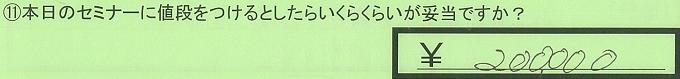 【本人訴訟セミナー】_⑪_8