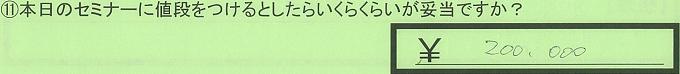 【本人訴訟セミナー】_⑪_9