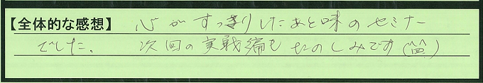 【本人訴訟セミナー】_全体_1