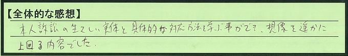 【本人訴訟セミナー】_全体_10