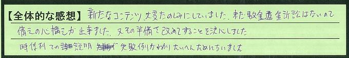 【本人訴訟セミナー】_全体_11
