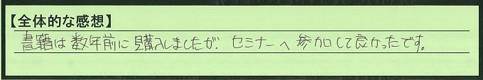 【本人訴訟セミナー】_全体_13
