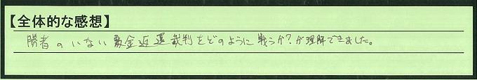 【本人訴訟セミナー】_全体_15