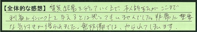 【本人訴訟セミナー】_全体_16