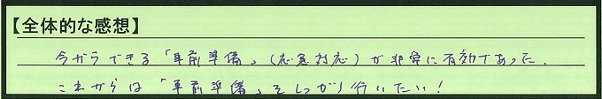 【本人訴訟セミナー】_全体_17