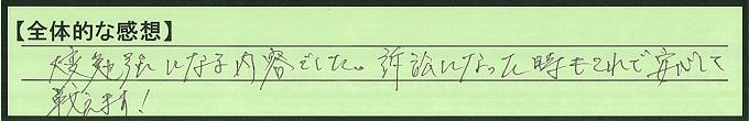 【本人訴訟セミナー】_全体_18