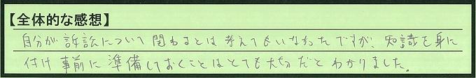 【本人訴訟セミナー】_全体_19