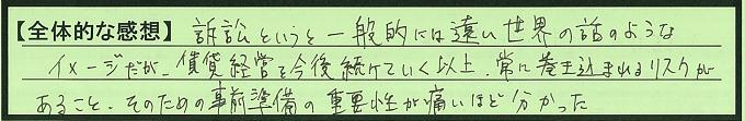 【本人訴訟セミナー】_全体_20