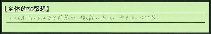 【本人訴訟セミナー】_全体_22