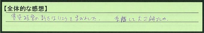 【本人訴訟セミナー】_全体_23