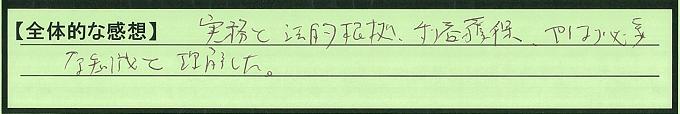 【本人訴訟セミナー】_全体_24