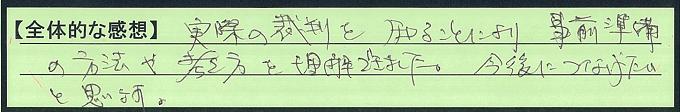 【本人訴訟セミナー】_全体_25