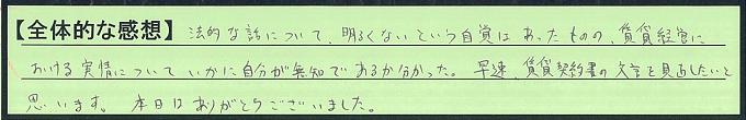 【本人訴訟セミナー】_全体_26
