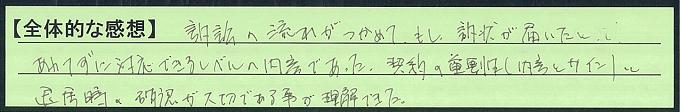 【本人訴訟セミナー】_全体_27